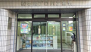 中央プロパン商会店舗写真3