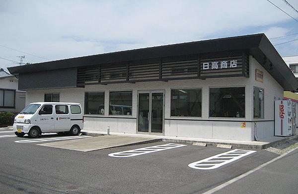日髙プロパン店舗写真1
