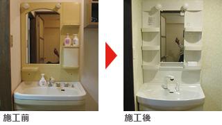 洗面化粧台取替工事