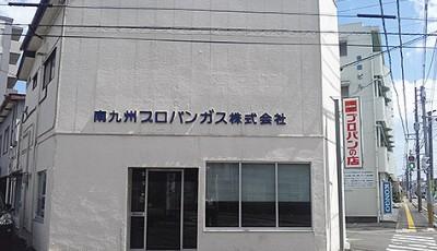 南九州プロパンガス(株)