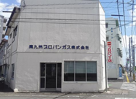 南九州プロパンガス店舗写真1