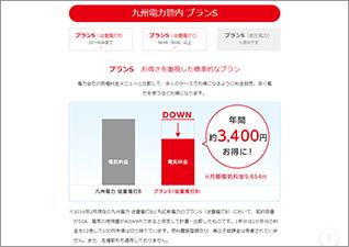 九州電力管内プランS