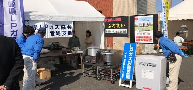 「デリバリーステーションによる炊き出し訓練開催」