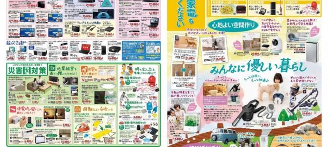 家電販売「いいもの特急便3月号」チラシを掲載しました。