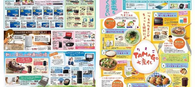 家電販売「いいもの特急便4月号」チラシを掲載しました。