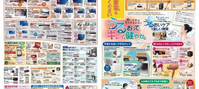 家電販売「いいもの特急便12月号」チラシを掲載しました。