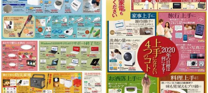 家電販売「いいもの特急便1月号」チラシを掲載しました。