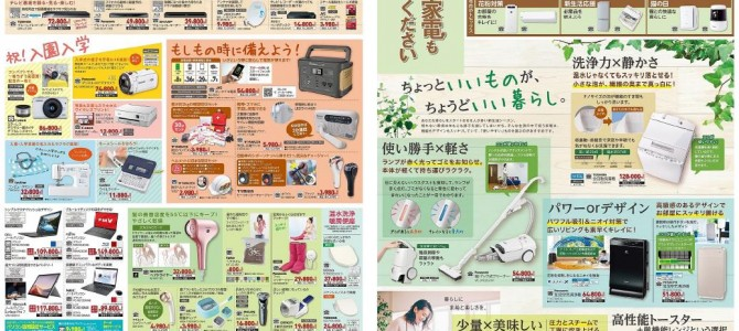 家電販売「いいもの特急便2月号」チラシを掲載しました。