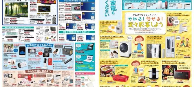 家電販売「いいもの特急便5月号」チラシを掲載しました。