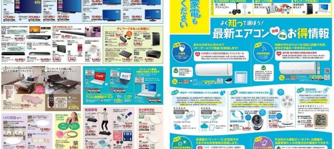 家電販売「いいもの特急便7月号」チラシを掲載しました。