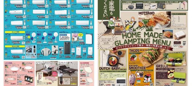 家電販売「いいもの特急便8月号」チラシを掲載しました。