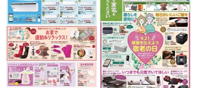 家電販売「いいもの特急便9月号」チラシを掲載しました。