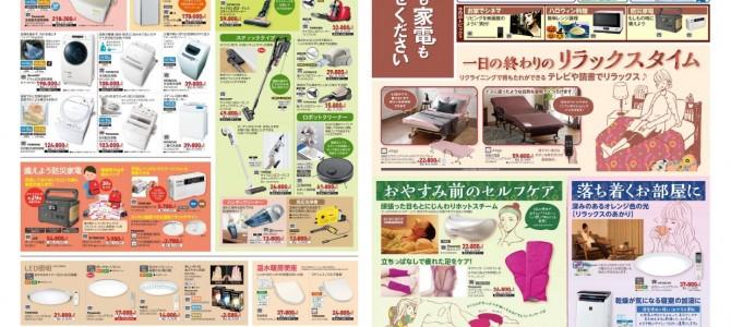 家電販売「いいもの特急便10月号」チラシを掲載しました。
