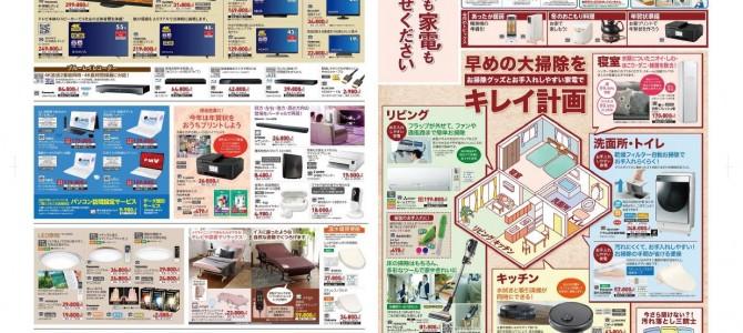 家電販売「いいもの特急便11月号」チラシを掲載しました。
