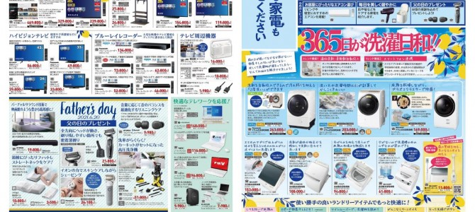 家電販売「いいもの特急便6月号」チラシを掲載しました。